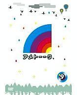 【中古】その他DVD アメトーークDVD 9