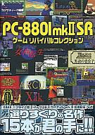 【中古】Windows98SE/Me/2K/XP CDソフト PC8801mkII SRゲーム リバイバルコレクション (KadokawaGameCollection) (大型本)