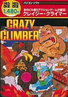 【中古】Win98XP CDソフト 遊遊 クレイジー・クライマー