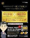 【中古】ニンテンドーDSソフト TOEIC TESTスーパーコーチ@DS