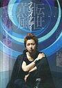 【中古】その他DVD 大野智 / テンセイクンプー〜転世薫風[限定版]