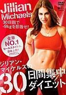 【中古】その他DVD ジリアン・マイケルズの30日間集中ダイエット