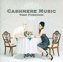 【中古】邦楽CD 古内 東子 / CASHMEREMUSIC