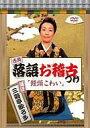 【中古】その他DVD 三遊亭歌る多/古典落語お稽古つけ「饅頭怖い」