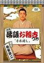 【中古】その他DVD 林家染二/古典落語お稽古つけ「手水廻し」