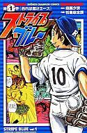 【中古】少年コミック ストライプブルー 全11巻セット / 松島幸太朗【中古】afb