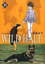 【中古】文庫コミック WILD HALF(文庫版) 全10巻セット / 浅美裕子 【中古】afb
