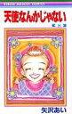 【中古】少女コミック 天使なんかじゃない 全8巻セット / 矢沢あい【中古】afb