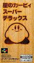 【中古】スーパーファミコンソフト 星のカービィ スーパーデラックス