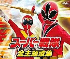 【中古】アニメ系CD スーパー戦隊 全主題歌集