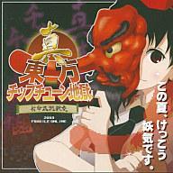 【中古】同人音楽CDソフト 真・東方チップチューン地獄 -射命丸地獄変- / FRAGILE ONLINE