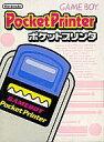 【中古】GBパーツ ポケットプリンター