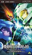 【中古】アニメUMD 機動戦士ガンダムOO スペシャルエディションIII / リターン・ザ・ワールド