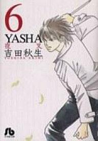 【中古】文庫コミック YASHA(文庫版) 全6巻セット / 吉田秋生 【中古】afb