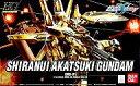 【中古】プラモデル 1/144 HG ORB-01 シラヌイアカツキガンダム 「機動戦士ガンダムSEED DESTINY」 [0141041]
