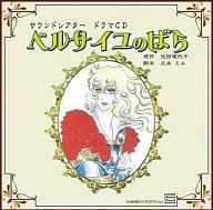 【中古】アニメ系CD ドラマCD ベルサイユのばら[初回盤]