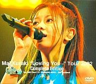 【中古】邦楽DVD 倉木麻衣 / Loving You… Tour 2002 Complete Edition