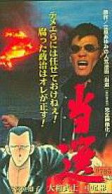 【エントリーでポイント10倍!(9月26日01:59まで!)】【中古】邦画 レンタルアップVHS 当選