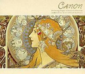 【中古】BGM CD オルゴール / カノン〜クラシック・コレクション