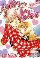 【中古】B6コミック イタズラなKiss(フェアベル) 全12巻セット / 多田かおる【中古】afb