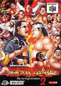 【中古】ニンテンドウ64ソフト 新日本プロレスリング闘魂炎導2