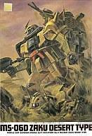 【中古】プラモデル 1/144 MS-06D ザク デザートタイプ 「機動戦士ガンダムMSV」 No.4