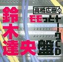 【中古】アニメ系CD 高橋広樹のモモっとトーークCD 鈴木達央盤
