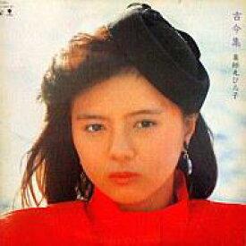 【中古】LPレコード 薬師丸ひろ子 / 古今集