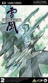 【中古】アニメUMD 戦闘妖精雪風 2