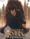 【中古】PSPソフト S.Y.K〜新説西遊記〜[限定版]