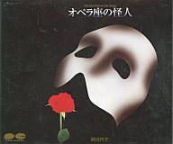 【中古】ミュージカルCD 劇団四季 / オペラ座の怪人
