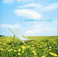 【中古】BGM CD 広橋真紀子 / 自律神経にやさしい音楽
