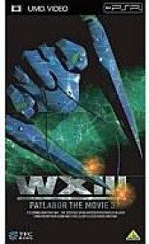 【25日24時間限定!エントリーでP最大26.5倍】【中古】アニメUMD WXIII 機動警察パトレイバー