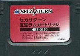 【中古】セガサターンハード 拡張RAMカートリッジ