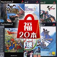 【中古】福袋 じゃんく PS2ソフト20本セット