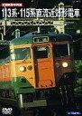 【中古】その他DVD 鉄道 ◆ 旧国鉄形車両集 113 系 115 系近郊形直流車両