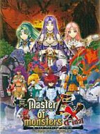 【中古】PS2ソフト 真・マスターオブモンスターズ Final EX