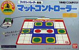 【中古】ファミコンハード ファミリートレーナー マットコントローラー