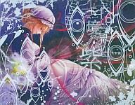 【中古】同人音楽CDソフト 境界の紫[小説2冊&スリーブ付] / 荒御霊&Fragile Online