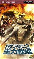 【中古】アニメUMD 機動戦士ガンダム MSイグルー2 重力戦線