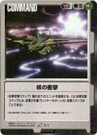 【中古】ガンダムウォー/R/黒/第1弾 GUNDAM WAR C-1 [R] : 核の衝撃