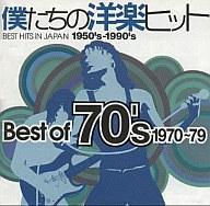 【中古】洋楽CD オムニバス / 僕たちの洋楽ヒット ベスト・オブ70's/1970〜79