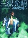 【中古】その他DVD 三沢光晴 / 三沢光晴 DVD-BOX
