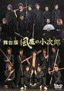 【中古】その他DVD 風魔の小次郎 舞台版<2枚組>