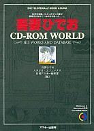 【中古】Windows3.1/Mac漢字Talk7.1以降 CDソフト 吾妻ひでお CD-ROM WORLD -His works and database- (単行本)
