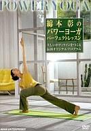 【中古】その他DVD 綿本彰のパワーヨーガ パーフェクト・レッスン