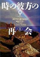 【中古】文庫 ≪海外文学≫ 時の彼方の再会 1 アウトランダ 7 / D・ガバルドン【中古】afb