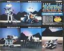 【中古】プラモデル 1/72 ヘリックメモリアルボックス1983「ZOIDS ゾイド」トイズドリームプロジェクト限定