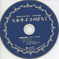 【中古】アニメ系CD サウンドシアター ドラマCD ベルサイユのばらII 通販限定特典 フリートークCD