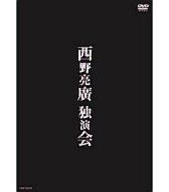【中古】その他DVD 西野亮廣(キングコング)/西野亮廣独演会